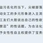 Herstoria | 煮豆燃豆萁 ——记著名女工帐号尖椒部落被微博封杀