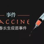 童办joywithyou | 长春长生疫苗事件总结