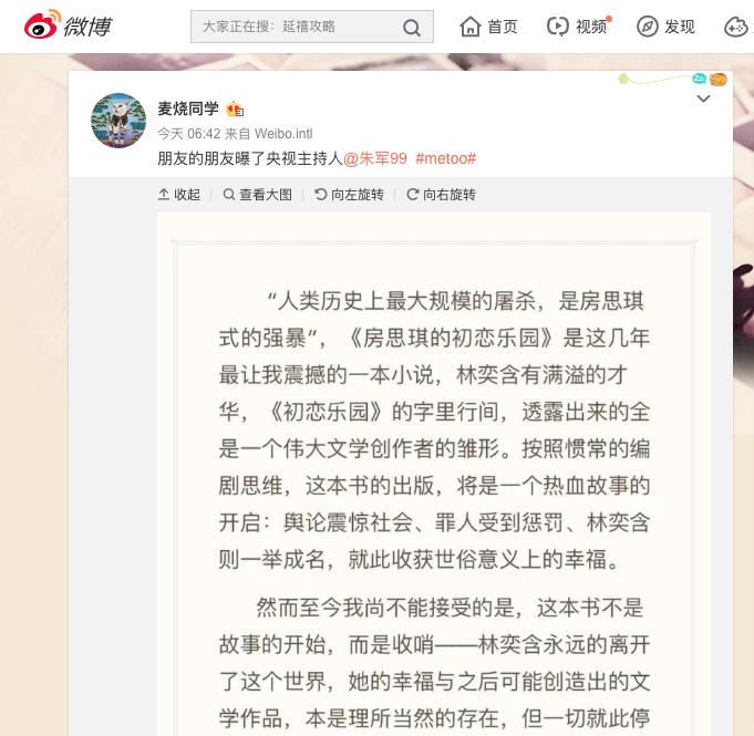 【网络民议】微博曝央视主持人朱军性骚扰实习生