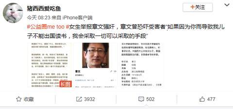 凤凰新闻 | 知名媒体人章文被指强奸女生 蒋方舟参与指证