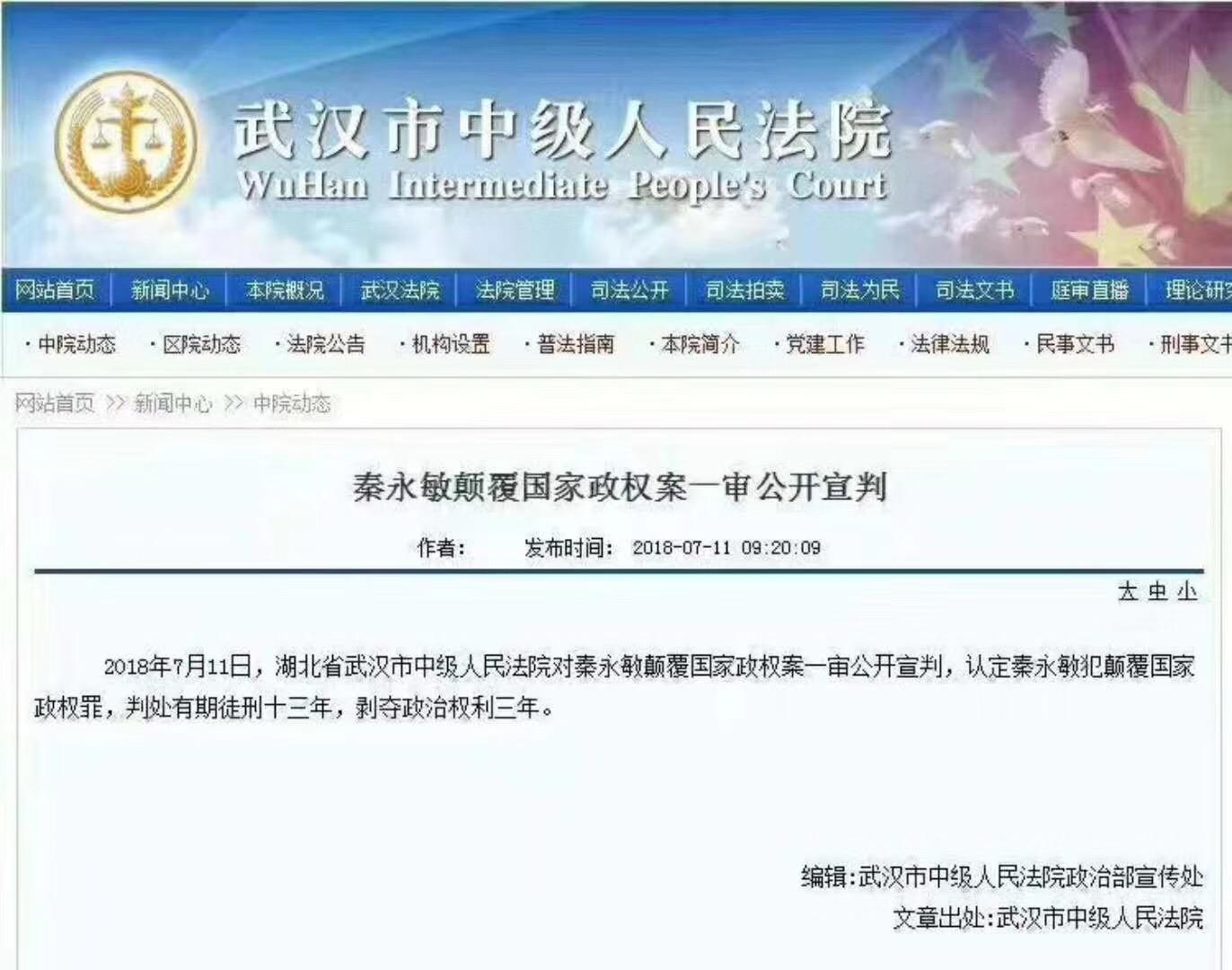 维权网 | 秦永敏被以颠覆政权罪判处有期徒刑13年