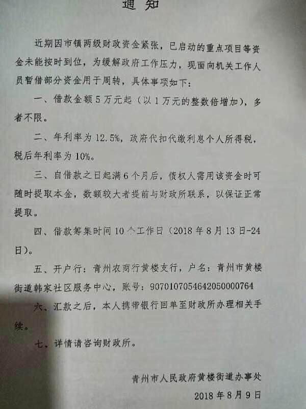 【立此存照】山东地方政府向政府机关工作人员借款