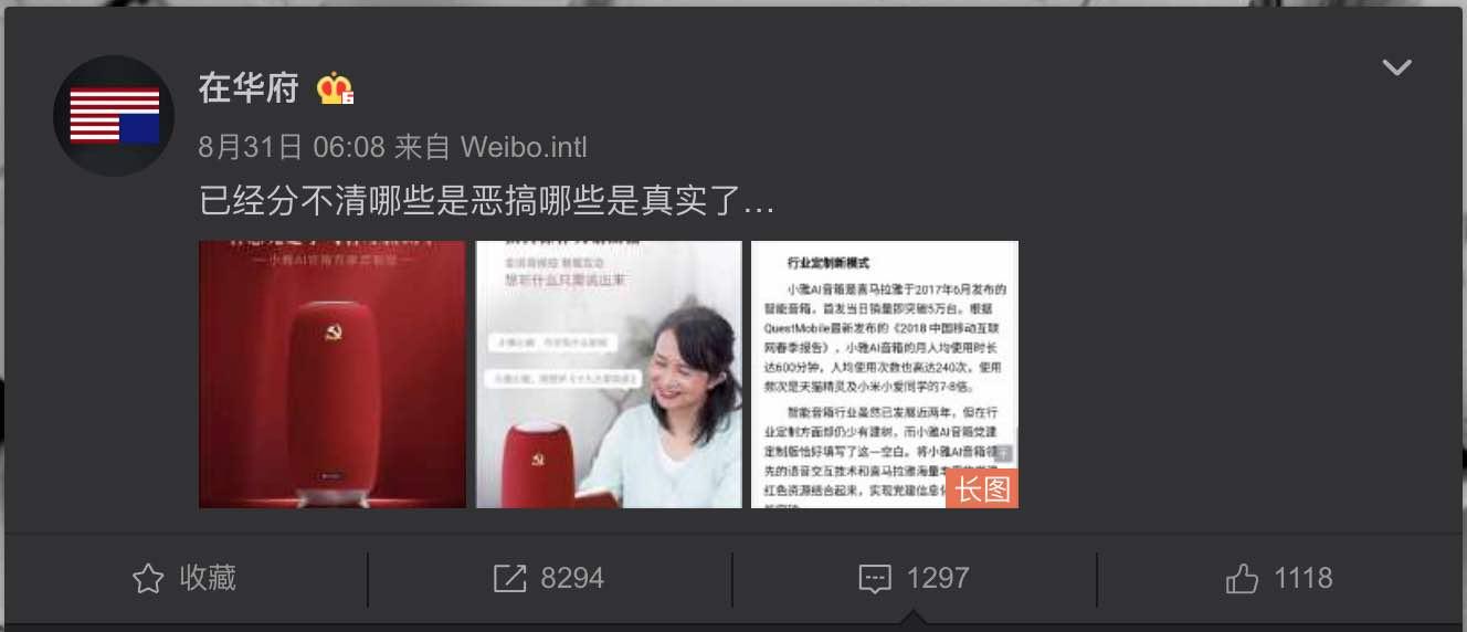 【网络民议】智能党建:小雅小雅,给我报个书名吧