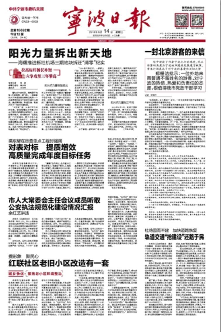 明说暗渡 | 细读《北京游客的来信》