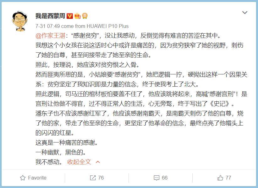 """【立此存照】网友反对""""感谢贫穷""""说:这是典型的毒鸡汤"""