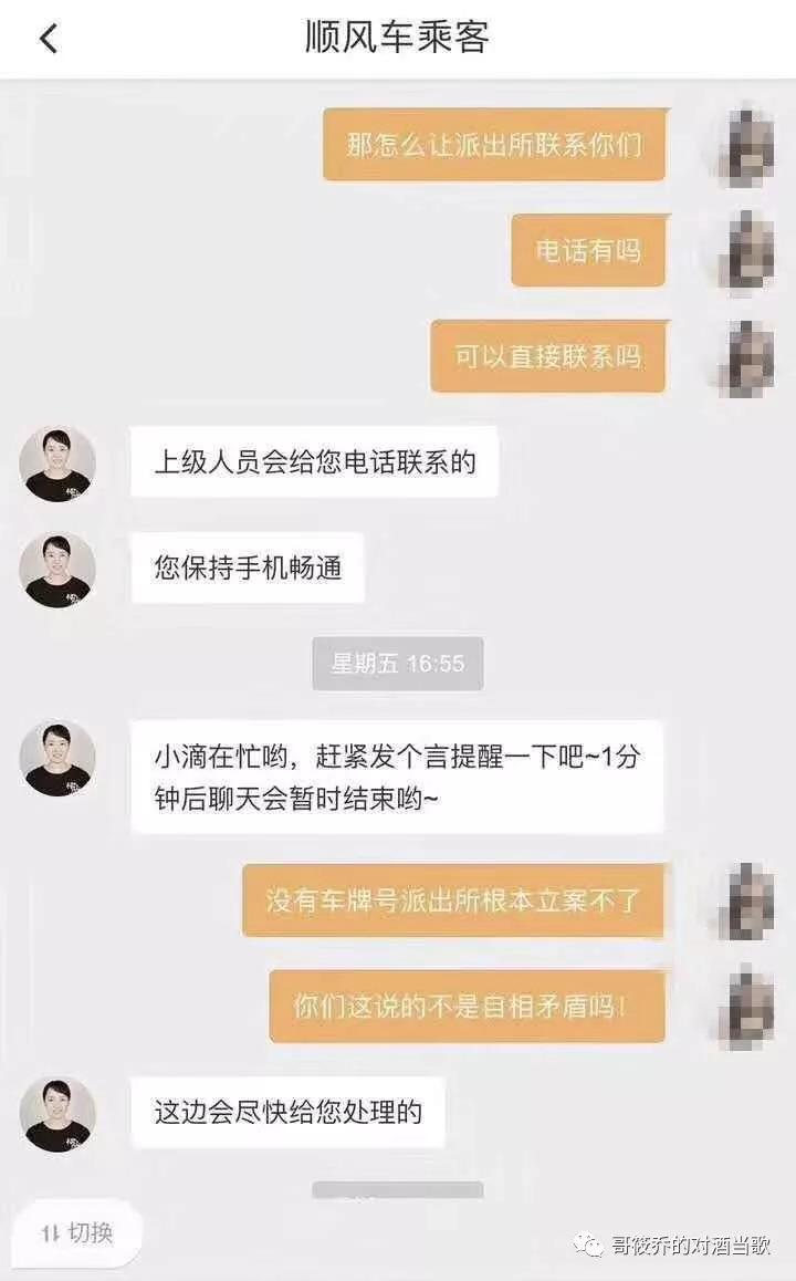 哥筱乔 | 互联网强国的警方找不到有手机定位的姑娘