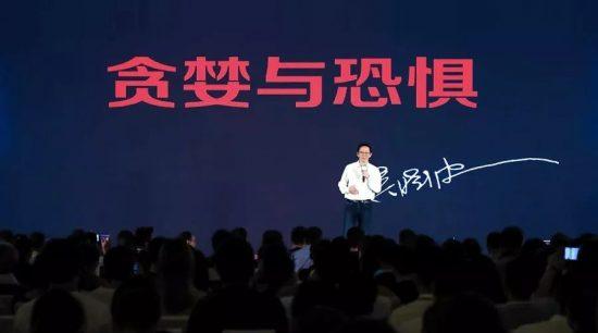 吴晓波:我们正面临着近40年来极深刻的挑战