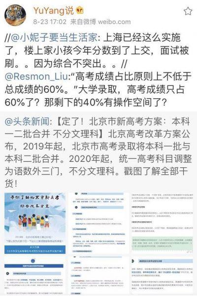 墙外楼 | 谢博士:北京的这个高考改革,将击垮中国最后的公平防线