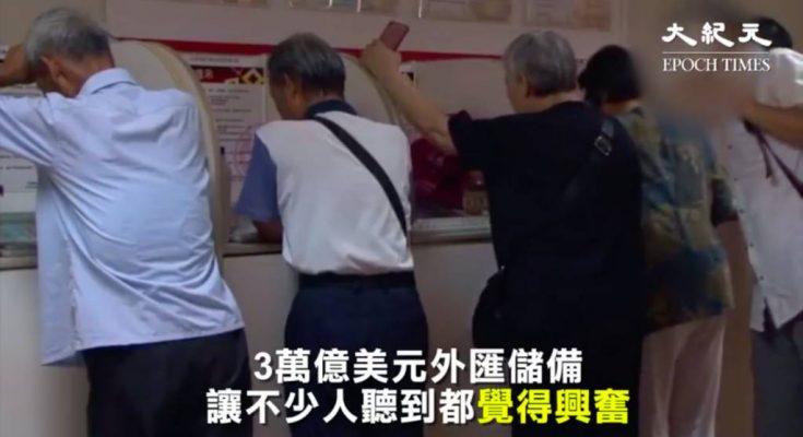 台湾日报 | 中国外汇储备剩多少?答案让你心惊肉跳