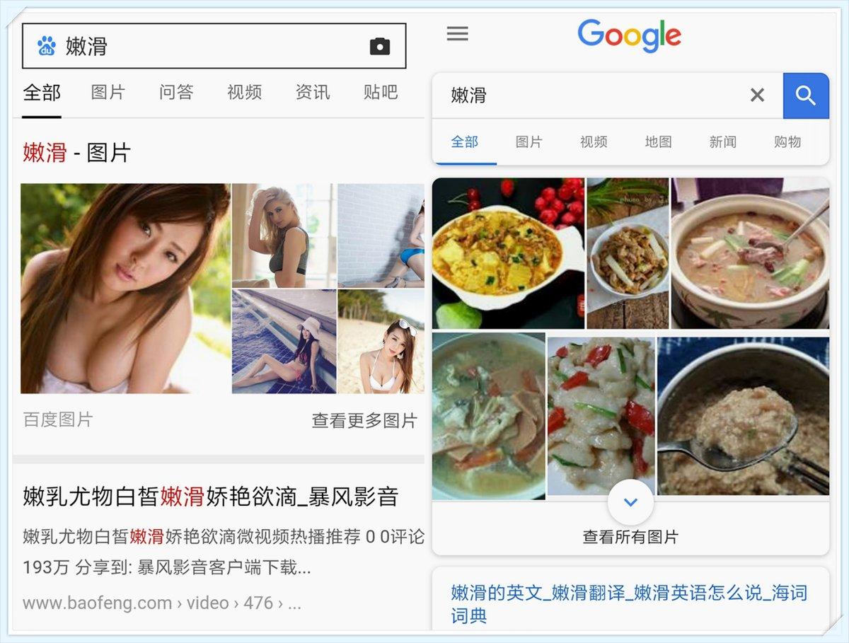 """【麻辣总局】""""嫩滑""""体验之百度与谷歌"""