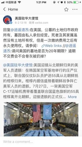 【立此存照】含沙射影?美驻华大使馆微博这样谈墓地和修宪问题