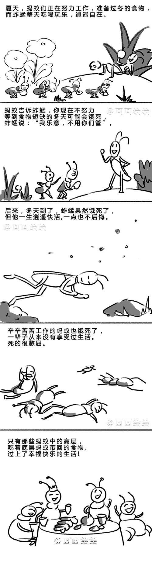 画画绘绘 | 寓言故事:蚱蜢与蚂蚁