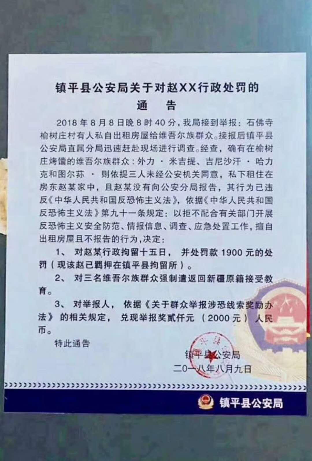 【立此存照】租房给维吾尔群众为恐怖活动