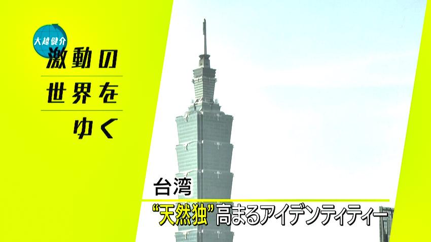 "【CDTV】NHK纪录片 | ""天然独"":台湾青年的身份认同"