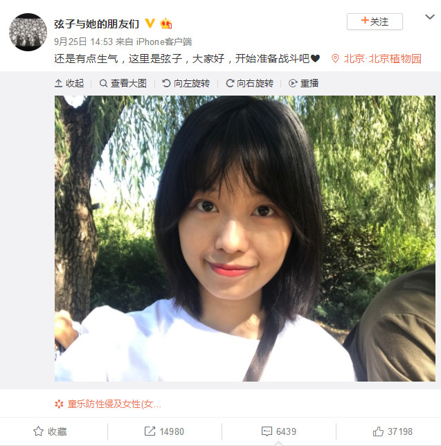 网易娱乐 | 朱军方要求终止审理被驳回