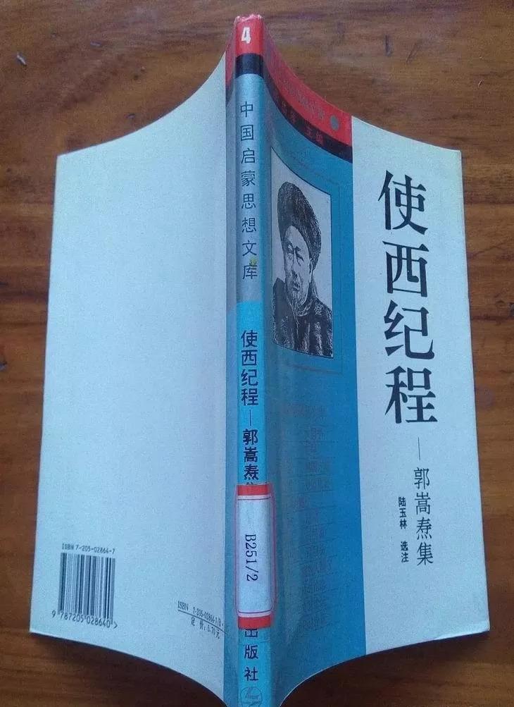 沅湘文学 | 清朝末年已容不下一本说真话的书一个说真话的人