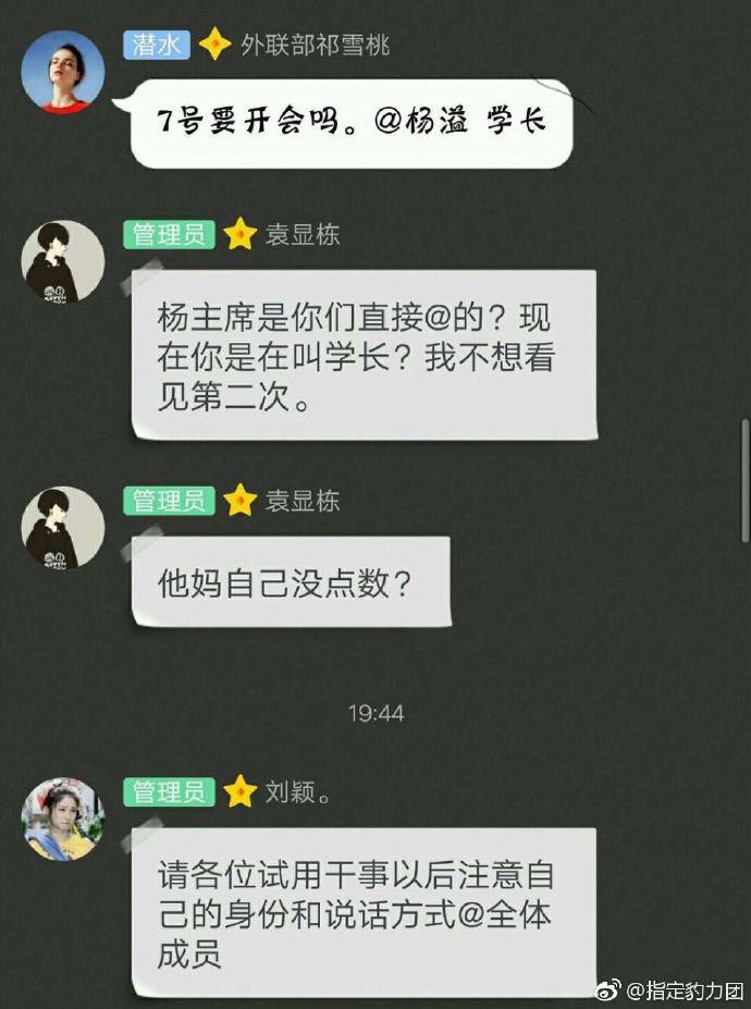 【图说天朝】杨主席是你们直接 @的?(后续)