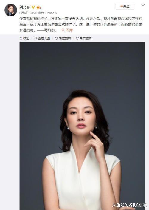 新浪娱乐 | 刘芳菲丈夫离奇死亡案开庭