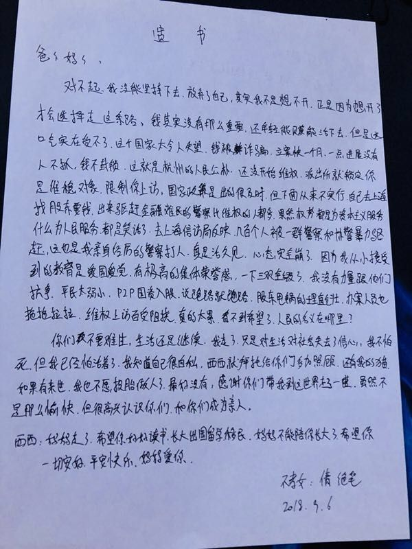 【图说天朝】P2P受害者标本:上吊自杀者王倩