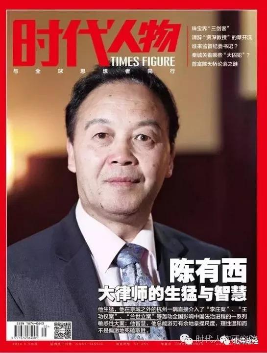 陈有西:中国民营企业家都在通往监狱的路上
