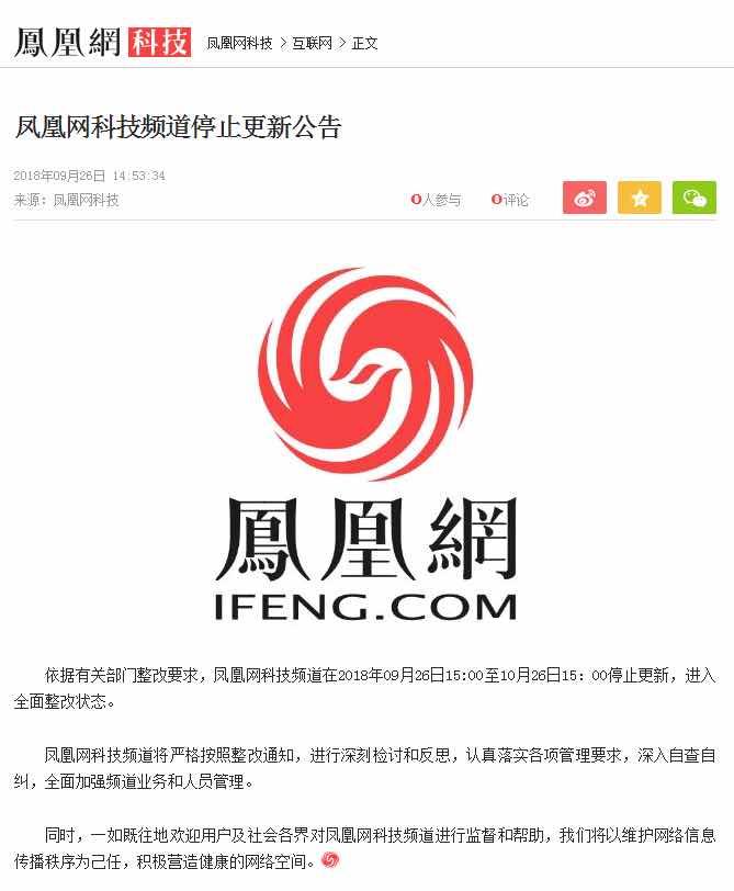 新京报 | 凤凰网宣布全部整改 相关产品至10月10日停止更新