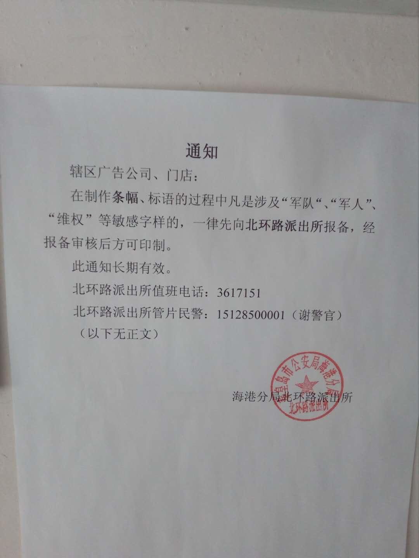 """【立此存照】""""军人""""、""""军队""""已被列为印刷敏感内容"""