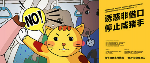 肖美丽:一块广告牌——中国地铁反性骚扰广告运动