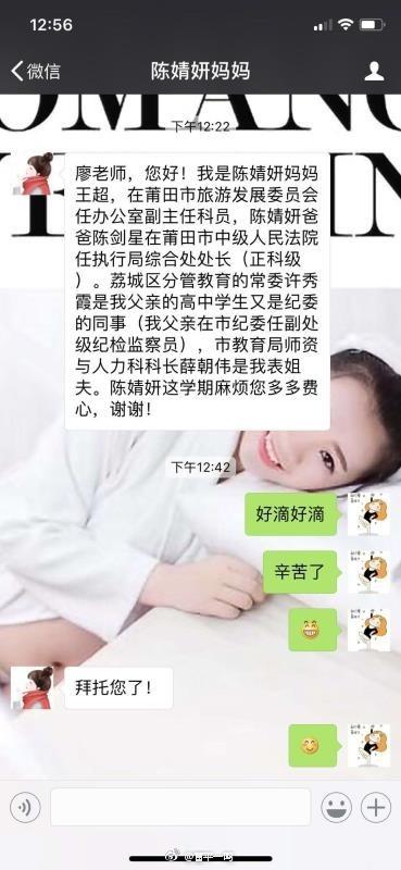 【立此存照】严夫人后继:陈婧妍妈妈