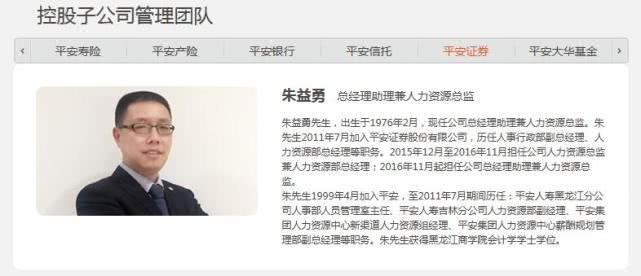 腾讯财经 | 平安证券朱益勇回应HIV呈阳性桃色新闻:造谣