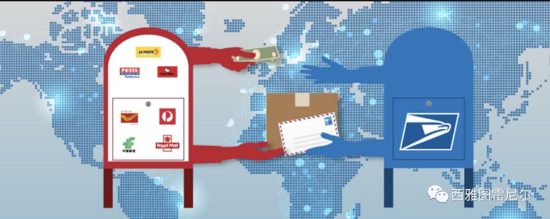 西雅图雷尼尔 | 美国退出万国邮政联盟:中国小卖家直接被清场