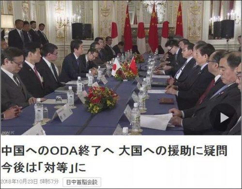 日本浪荡 | 日本40年对华援助即将结束,我们应该说谢谢吗?