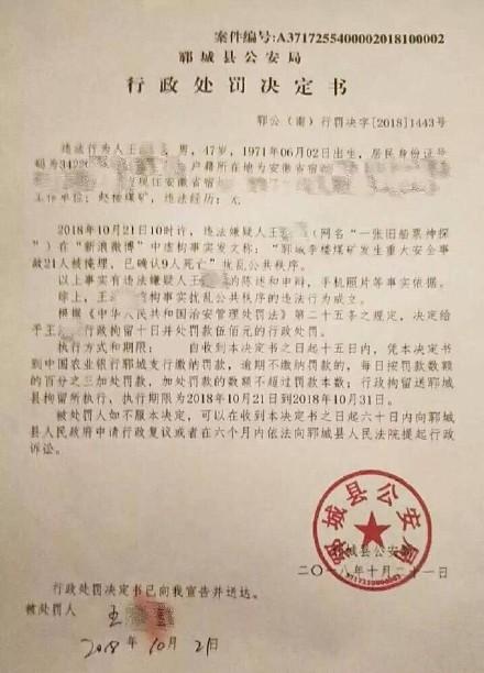 """【异闻观止】男子""""造谣""""矿难9人死亡被拘 后来官方通报21人遇难"""