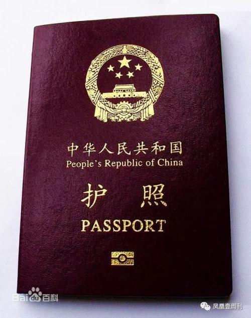 凤凰壹周刊 | 要求各地中小学教师上缴护照
