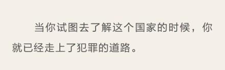 """澎湃︱警惕""""计算机流氓罪"""""""