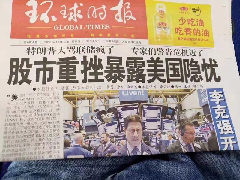 【麻辣总局】美股市暴跌 日诺奖井喷 中国官媒:危机近了