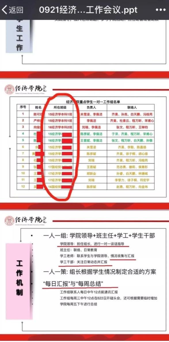 """向俊伟:因为关注底层,我上了中国人民大学的""""黑名单"""""""