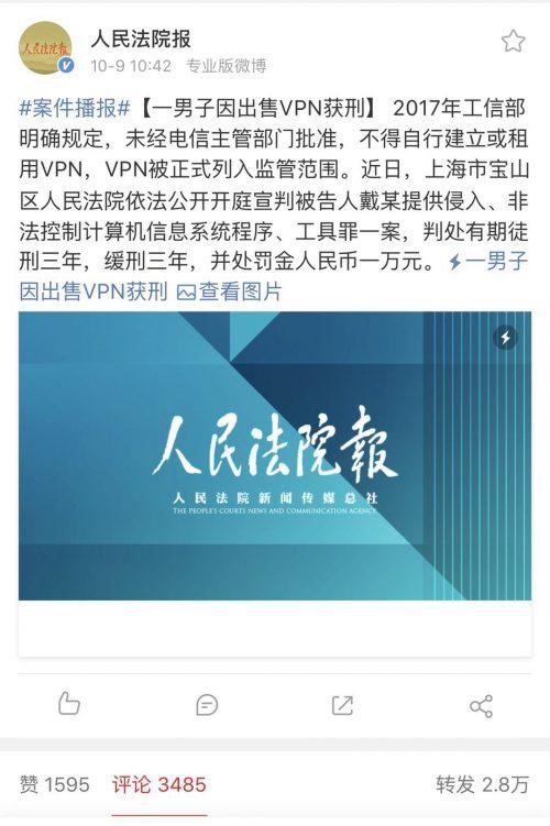 【网络民议】使用VPN大概犯了擅自了解世界罪