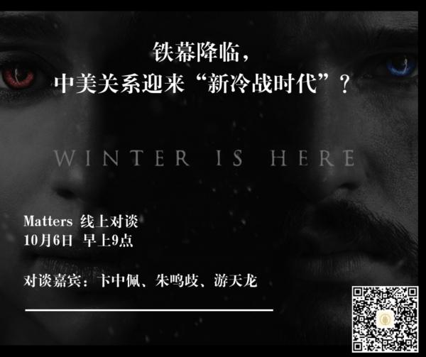 Matters x 选美   铁幕降临,中美关系将走向何方?
