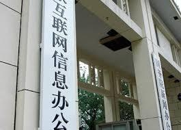 网信北京:北京市网信办依法约谈360doc个人图书馆