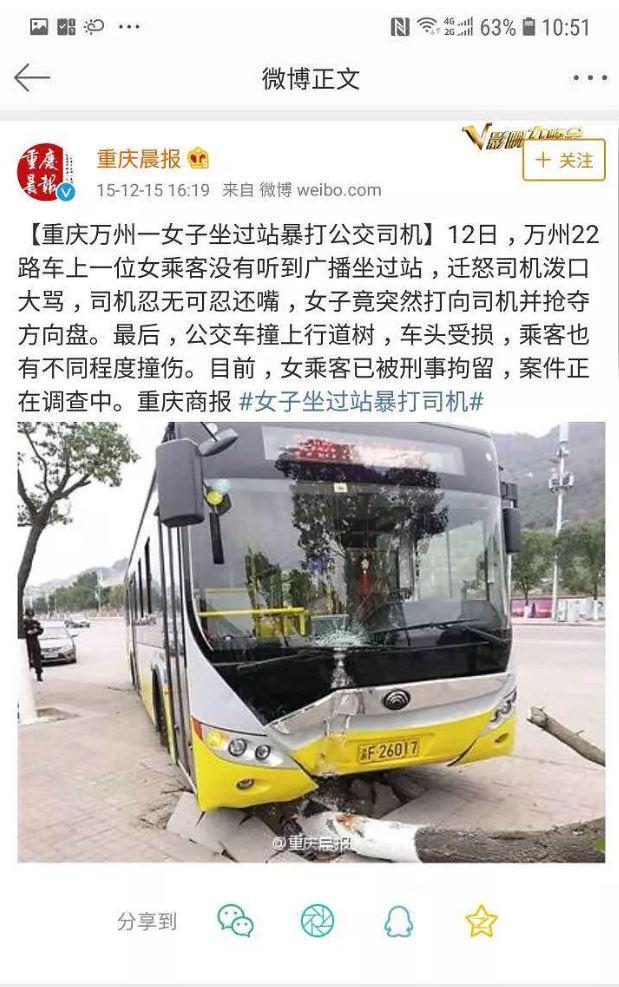 【网络民议】重庆万州22路公交车一直在撞树