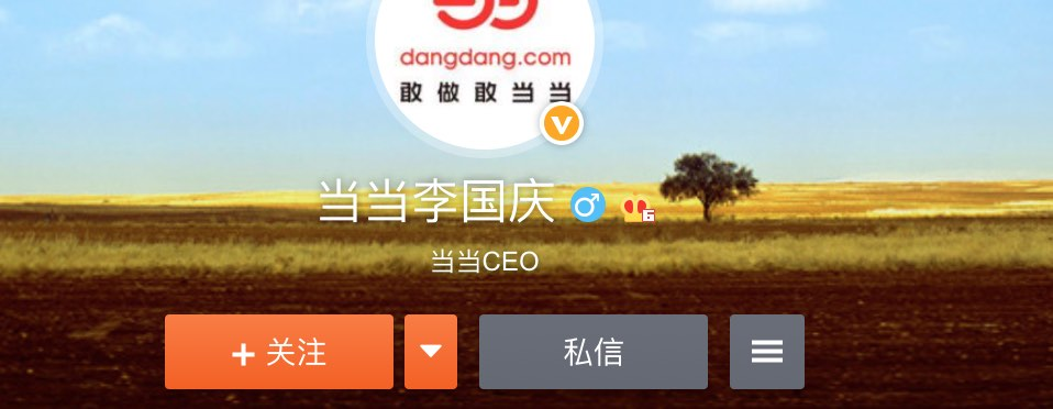 【网络民议】当当网李国庆,妇联道歉窗口可能要排队取号了