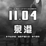 北风刘先生:7吨碳九泄漏,40万泉港人在无声中消逝