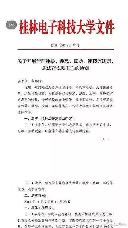澎湃 | 高校红头文件要求清查师生电脑手机