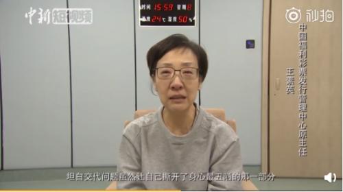 搜狐丨14名福彩官员贪污1360亿?