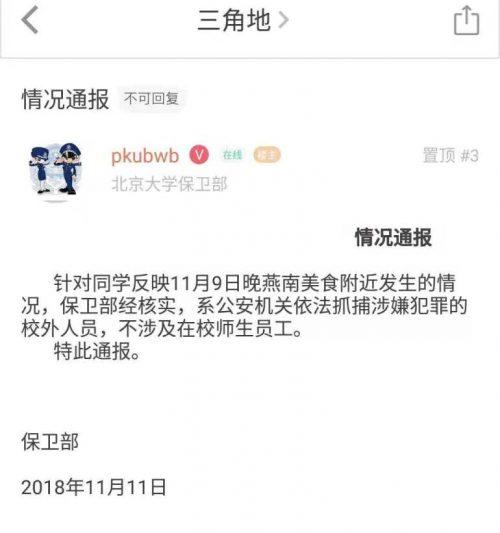 冯俊杰:作为另一个受害者,我选择站出来