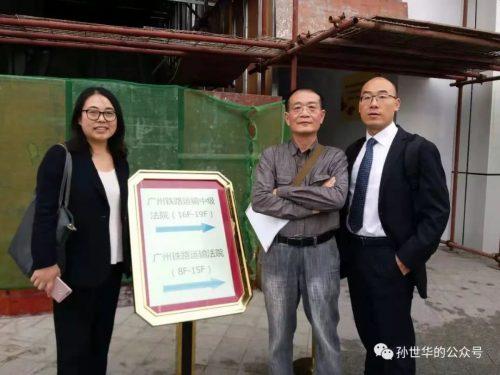 孙世华:再次起诉荔湾警方—孙世华案通报