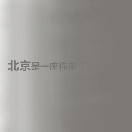【立此存照】北京是一座你来了就走不了的城市