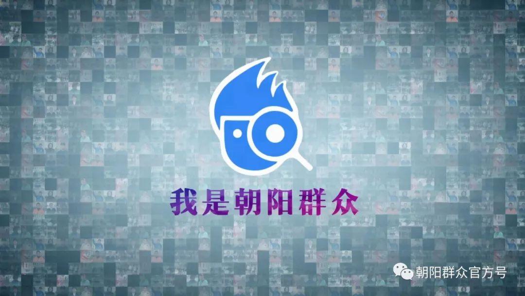 """【立此存照】""""朝阳群众""""官方微信公众号开通"""