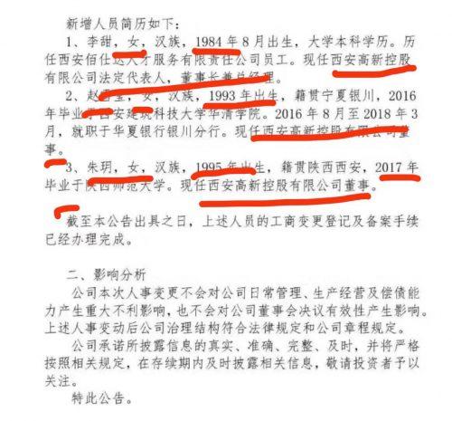 钱江晚报 |千亿国资董事真的年轻有为么