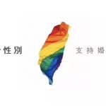 成都米尔克  | 台湾离婚姻平权只差最后一里路,而大陆......